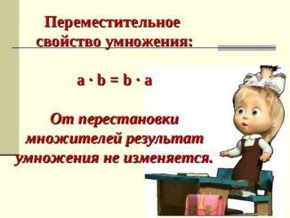 """Урок математики """"Переместительное свойство умножения"""" 2 класс"""
