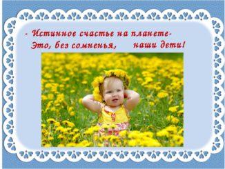 """Семейный праздник """"Счастье – это наши дети!"""""""