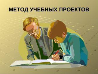 Метод проектов на роках в начальной школе