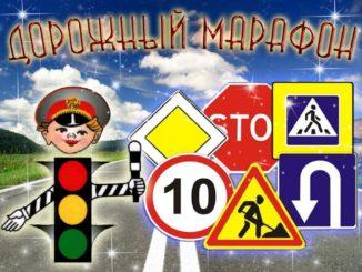 """Защита проекта """"Дорожный марафон"""""""