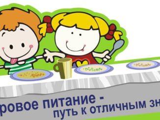 """Родительское собрание в начальной школе по теме """"Питание и здоровье наших детей"""""""