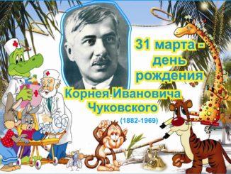 Литературная викторина «Добрый мир сказок Чуковского»