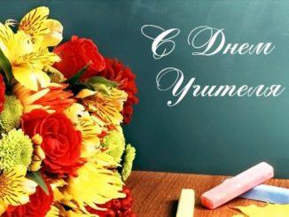 5 октября - День Учителя!!!