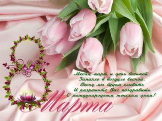 8 марта - ьеждународный женский день!