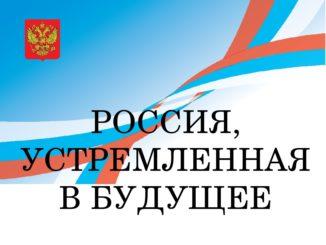 """внеклассное мероприятие """"Россия, устремлённая в будущее!"""""""